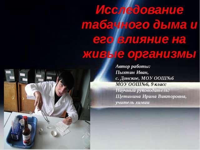 Исследование табачного дыма и его влияние на живые организмы Автор работы: Пы...