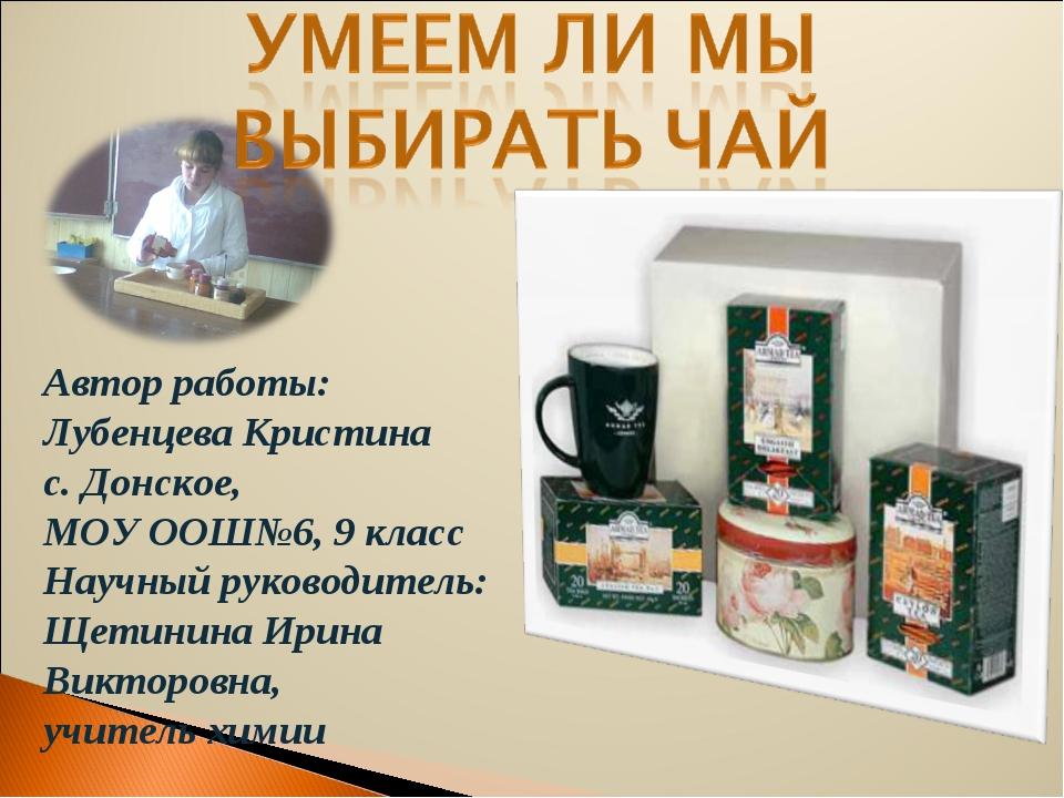 Автор работы: Лубенцева Кристина с. Донское, МОУ ООШ№6, 9 класс Научный руков...