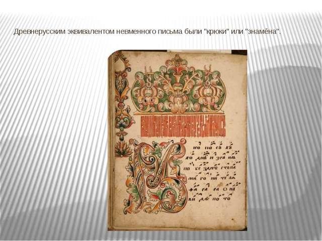 """Древнерусским эквивалентом невменного письма были """"крюки"""" или """"знамёна""""."""