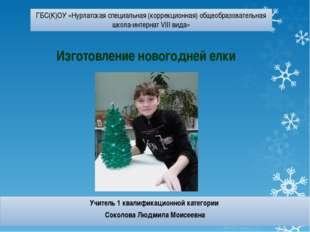 Изготовление новогодней елки ГБС(К)ОУ «Нурлатская специальная (коррекционная)