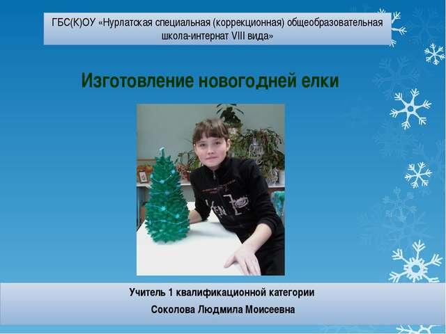 Изготовление новогодней елки ГБС(К)ОУ «Нурлатская специальная (коррекционная)...