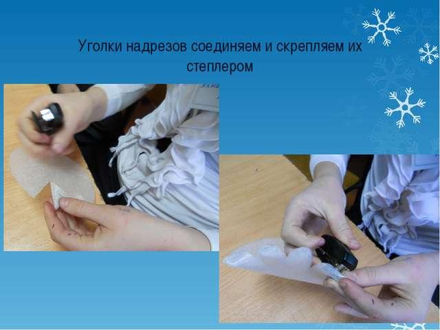 Уголки надрезов соединяем и скрепляем их степлером