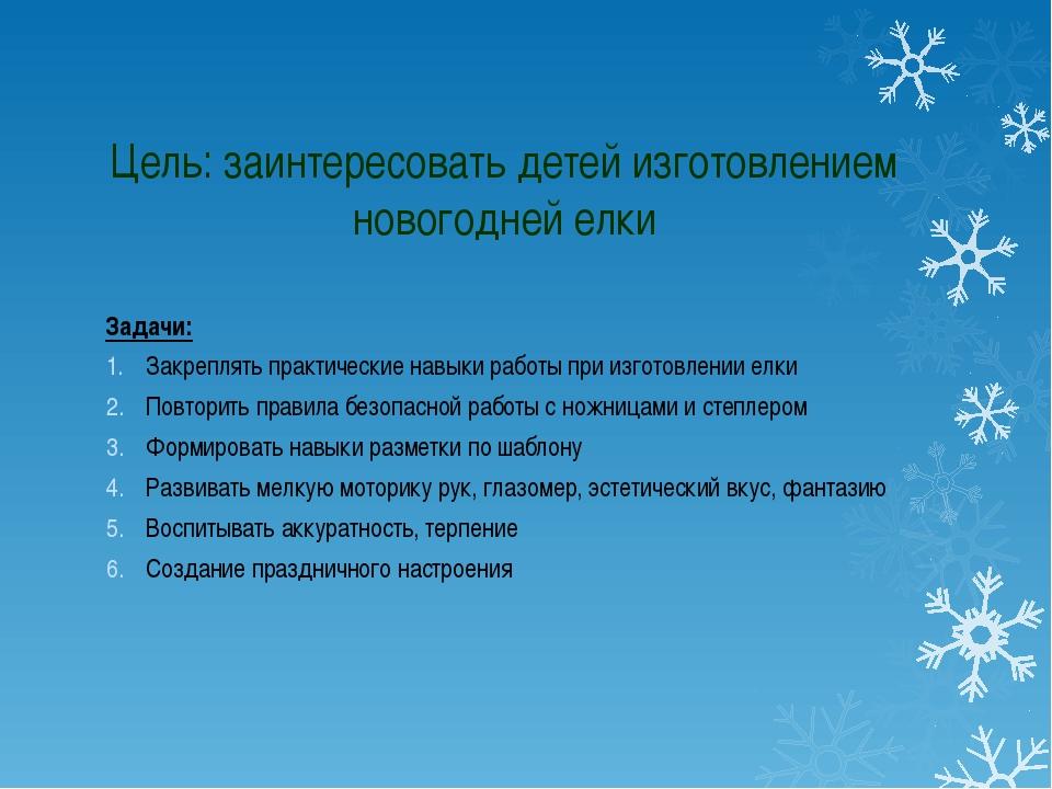 Цель: заинтересовать детей изготовлением новогодней елки Задачи: Закреплять п...