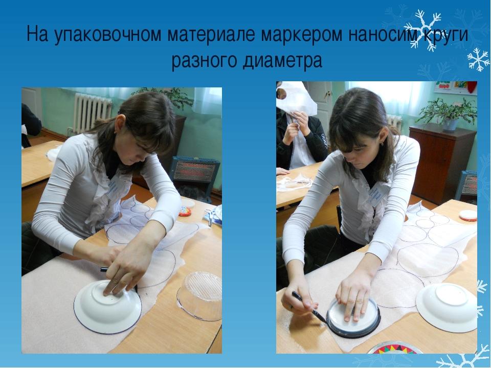 На упаковочном материале маркером наносим круги разного диаметра