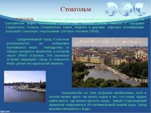 Стокгольм СТОКГОЛЬМ, столица Швеции, административный центр лена Стокгольм. П