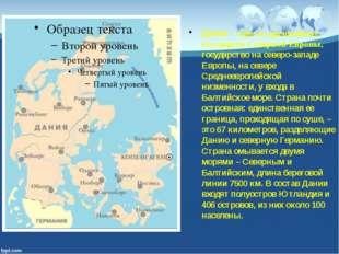 Дания - одно из древнейших государств Северной Европы, государство на северо-