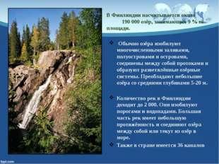 В Финляндии насчитывается около 190 000 озёр, занимающих 9% её площади. Обыч