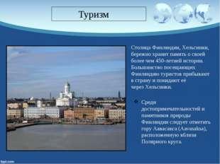 Столица Финляндии,Хельсинки, бережно хранит память о своей более чем 450-лет