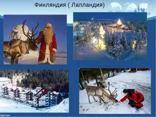 Финляндия ( Лапландия)