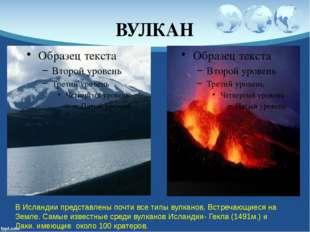 ВУЛКАН В Исландии представлены почти все типы вулканов, Встречающиеся на Земл