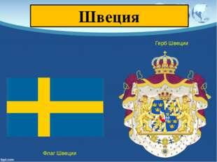 Швеция Флаг Швеции Герб Швеции