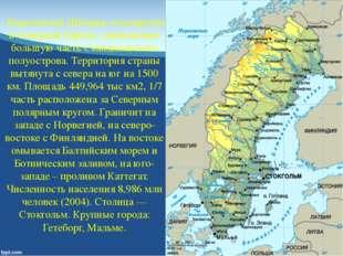 Королевство Швеция, государство в Северной Европе, занимающее большую часть