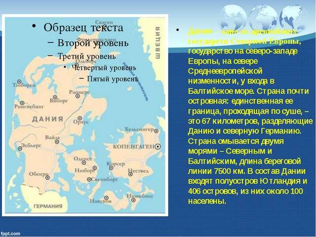 Дания - одно из древнейших государств Северной Европы, государство на северо-...