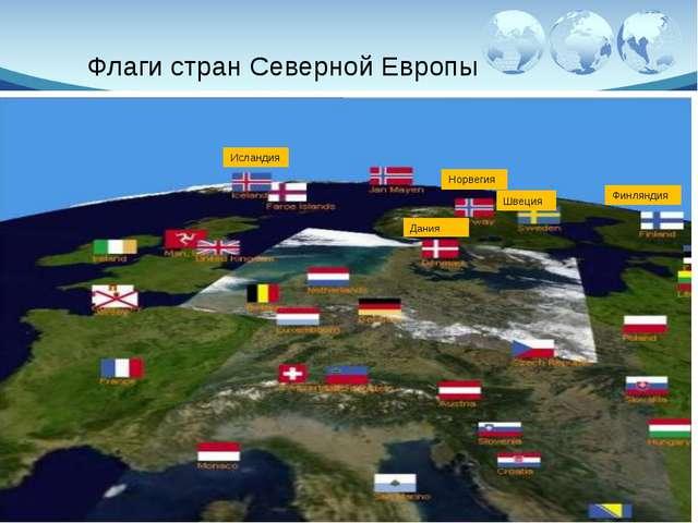 Флаги стран Северной Европы Финляндия Дания Швеция Норвегия Исландия