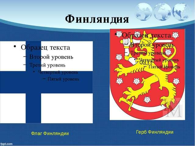 Финляндия Флаг Финляндии Герб Финляндии