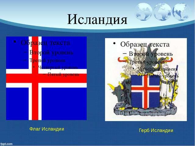 Исландия Флаг Исландии Герб Исландии