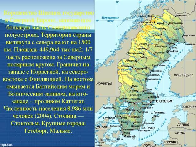 Королевство Швеция, государство в Северной Европе, занимающее большую часть...