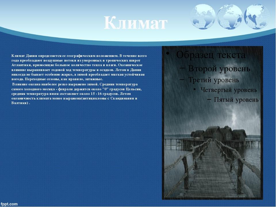 Климат Климат Дании определяется ее географическим положением. В течение всег...