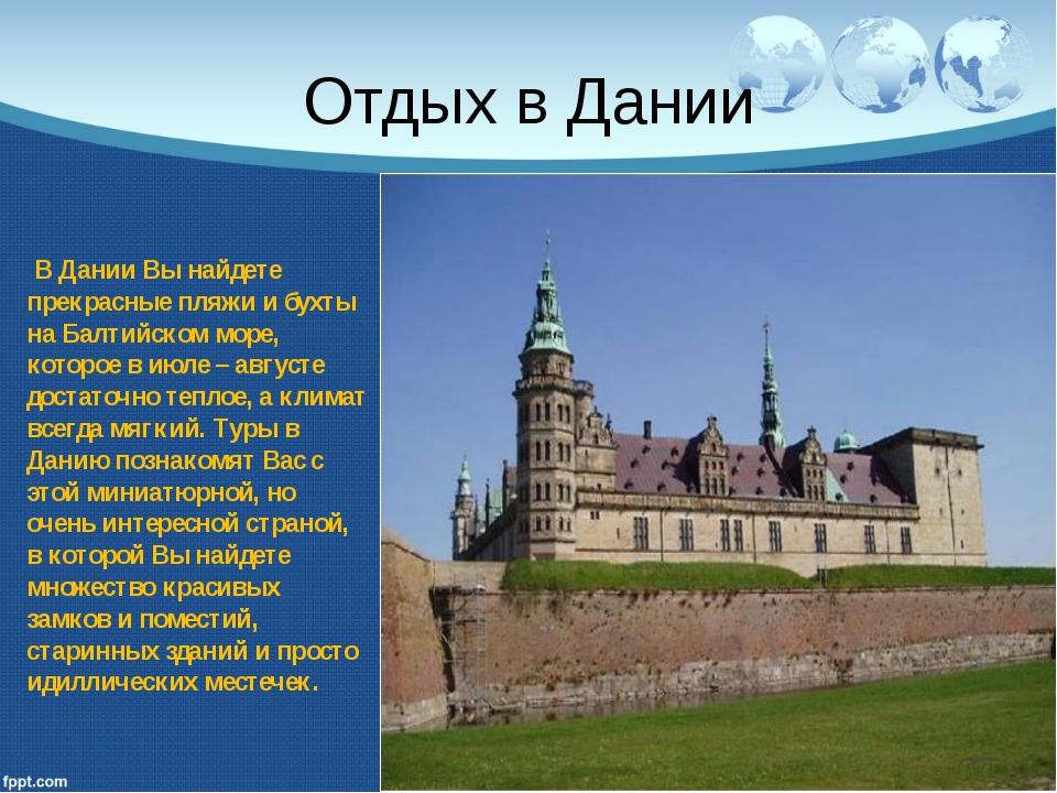 Отдых в Дании В Дании Вы найдете прекрасные пляжи и бухты на Балтийском море,...