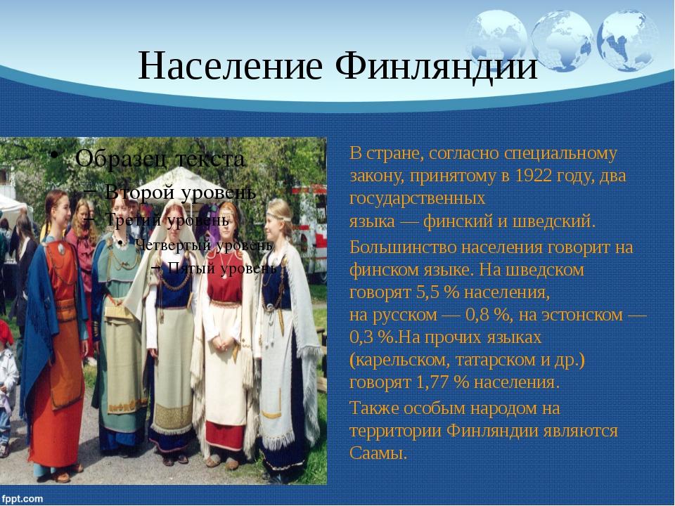 Население Финляндии В стране, согласно специальному закону, принятому в1922...