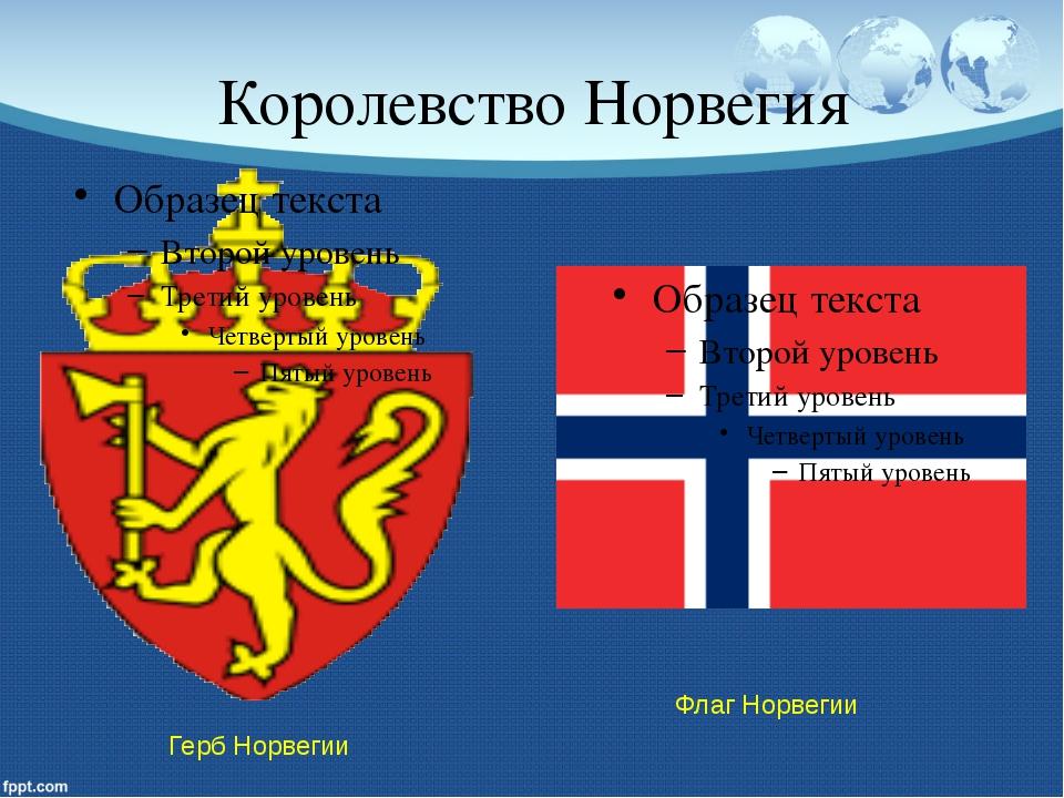 Королевство Норвегия Флаг Норвегии Герб Норвегии