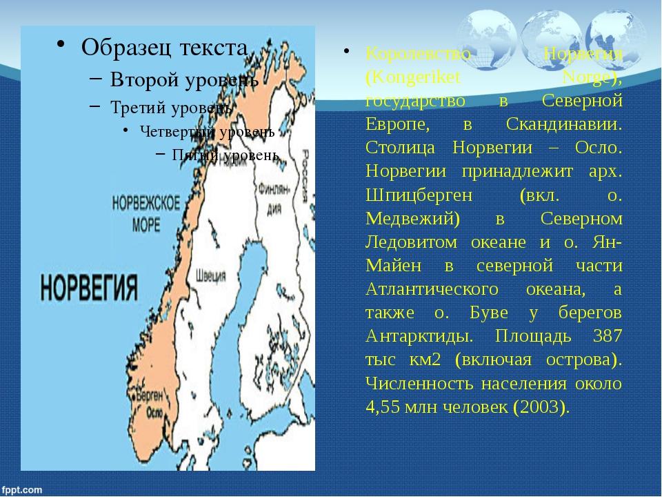 Королевство Норвегия (Kongeriket Norge), государство в Северной Европе, в Ска...