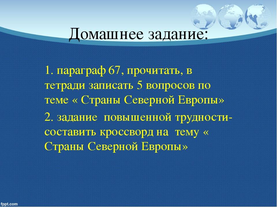 Домашнее задание: 1. параграф 67, прочитать, в тетради записать 5 вопросов по...