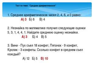 """Тест по теме: """"Среднее арифметическое"""" 1. Среднее арифметическое чисел 2, 4,"""