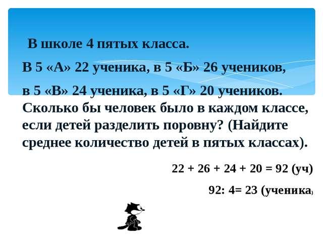 В школе 4 пятых класса. В 5 «А» 22 ученика, в 5 «Б» 26 учеников, в 5 «В» 24...