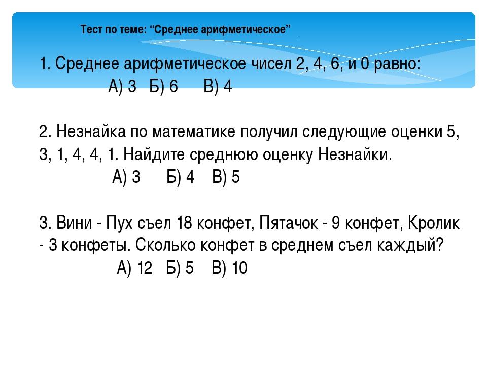 """Тест по теме: """"Среднее арифметическое"""" 1. Среднее арифметическое чисел 2, 4,..."""