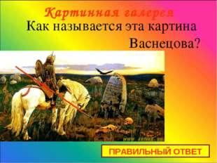 Картинная галерея Как называется эта картина Васнецова? ПРАВИЛЬНЫЙ ОТВЕТ