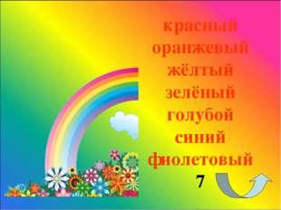 красный оранжевый жёлтый зелёный голубой синий фиолетовый 7