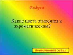 Радуга Какие цвета относятся к ахроматическим? ПРАВИЛЬНЫЙ ОТВЕТ