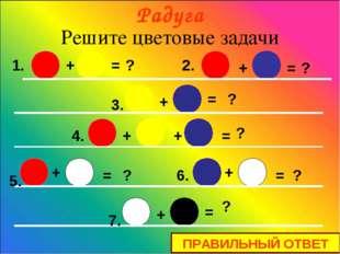 + + + + + + + = = = = = = = ? ? ? ? ? ? ? + 1. 2. 3. 4. 5. 7. 6. Решите цвето