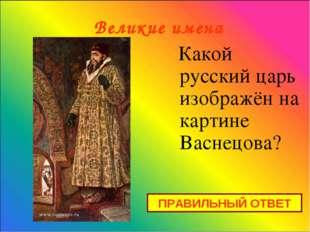Великие имена Какой русский царь изображён на картине Васнецова? ПРАВИЛЬНЫЙ