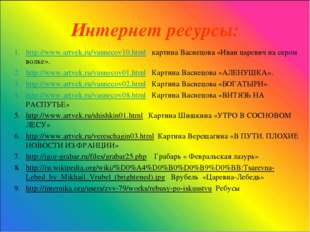 Интернет ресурсы: http://www.artvek.ru/vasnecov10.html картина Васнецова «Ива