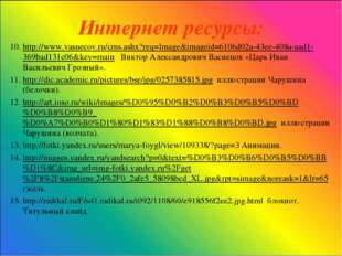 Интернет ресурсы: http://www.vasnecov.ru/cms.ashx?req=Image&imageid=6106d02a-