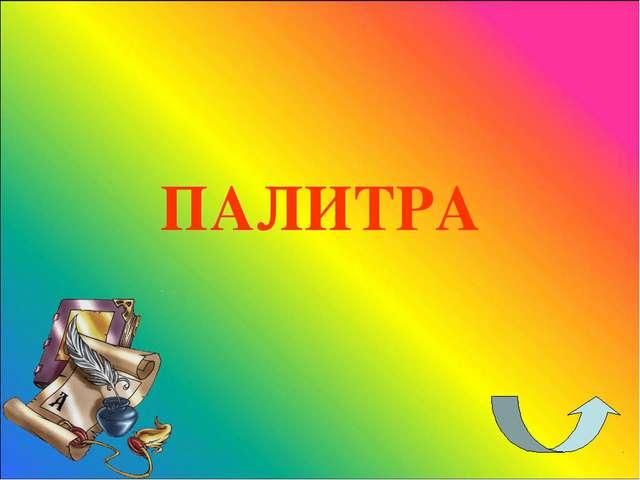ПАЛИТРА