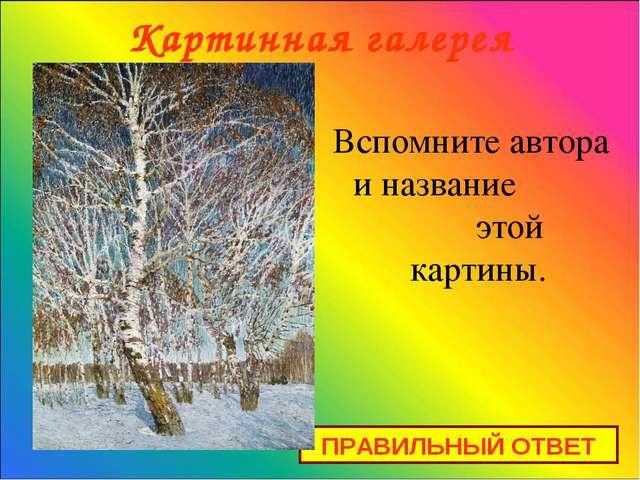 Картинная галерея Вспомните автора и название этой картины. ПРАВИЛЬНЫЙ ОТВЕТ