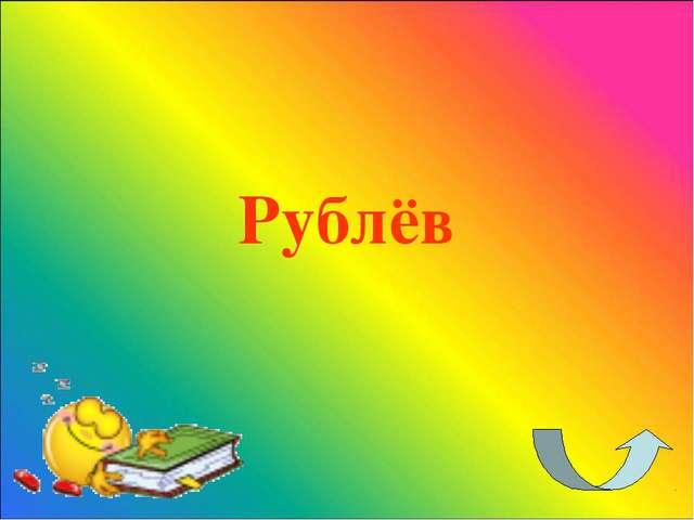 Рублёв