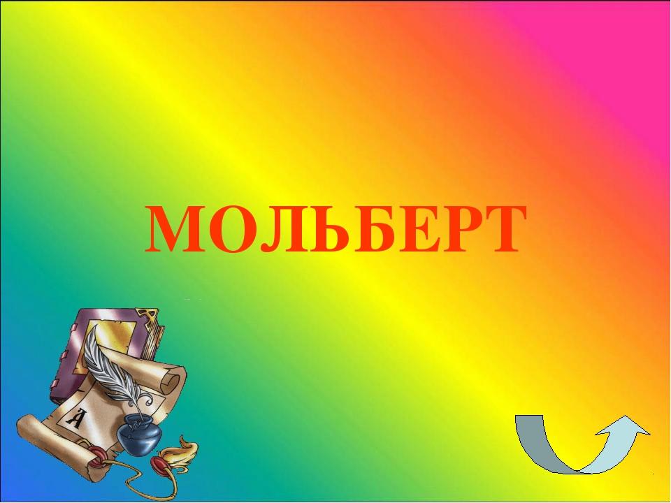 МОЛЬБЕРТ