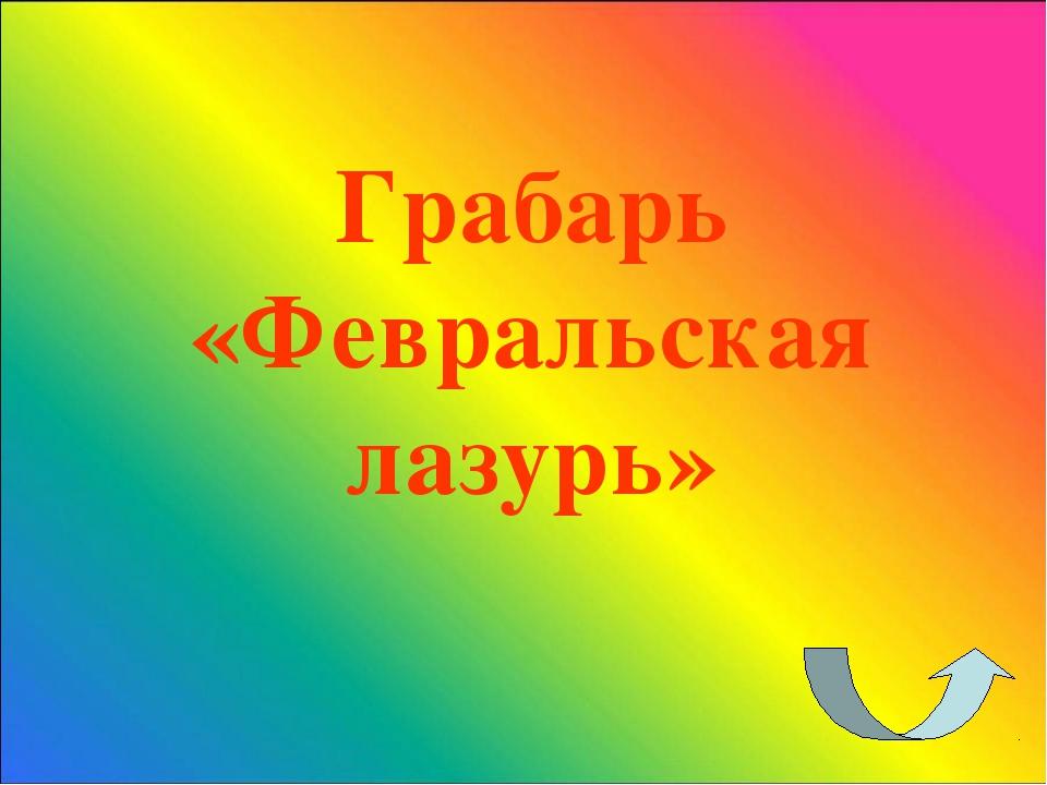 Грабарь «Февральская лазурь»