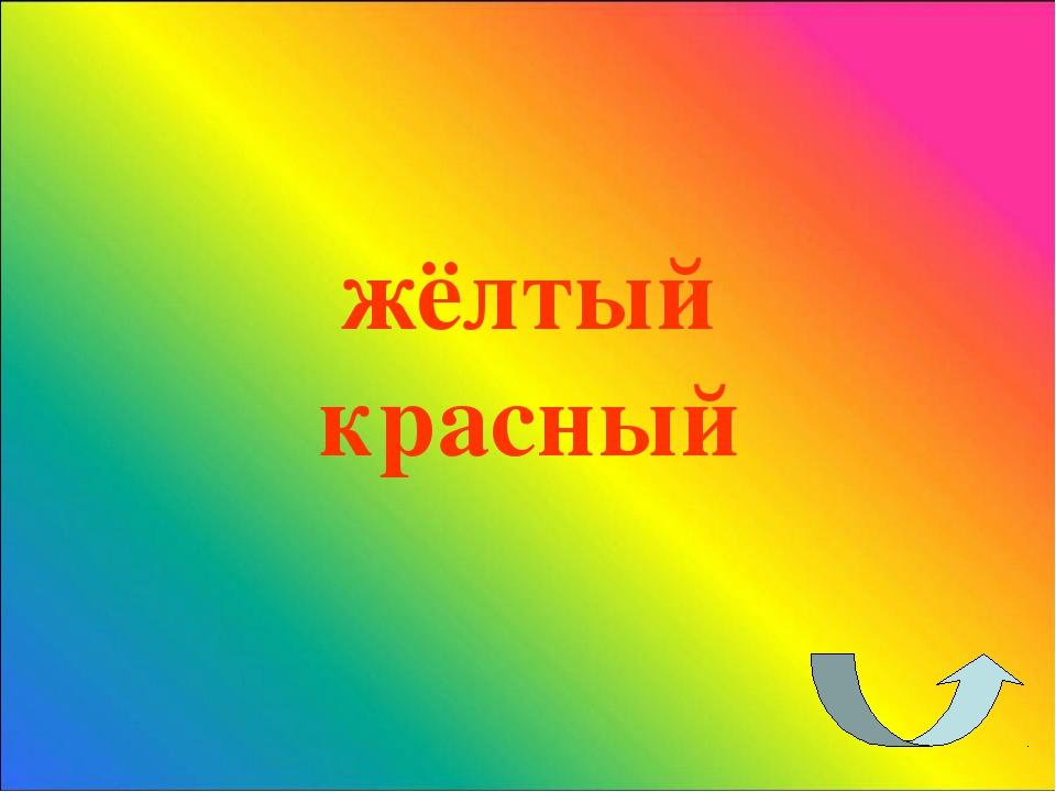 жёлтый красный