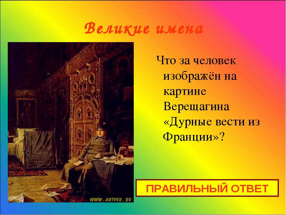 Великие имена Что за человек изображён на картине Верещагина «Дурные вести из...