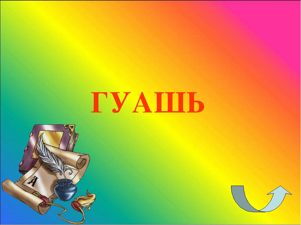 ГУАШЬ
