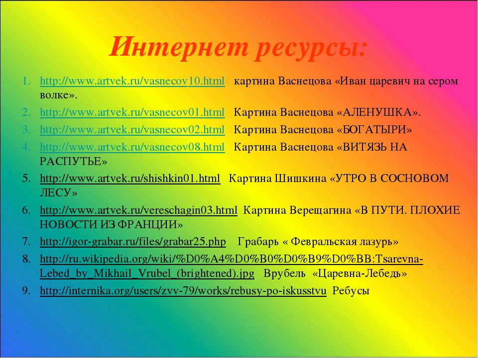 Интернет ресурсы: http://www.artvek.ru/vasnecov10.html картина Васнецова «Ива...