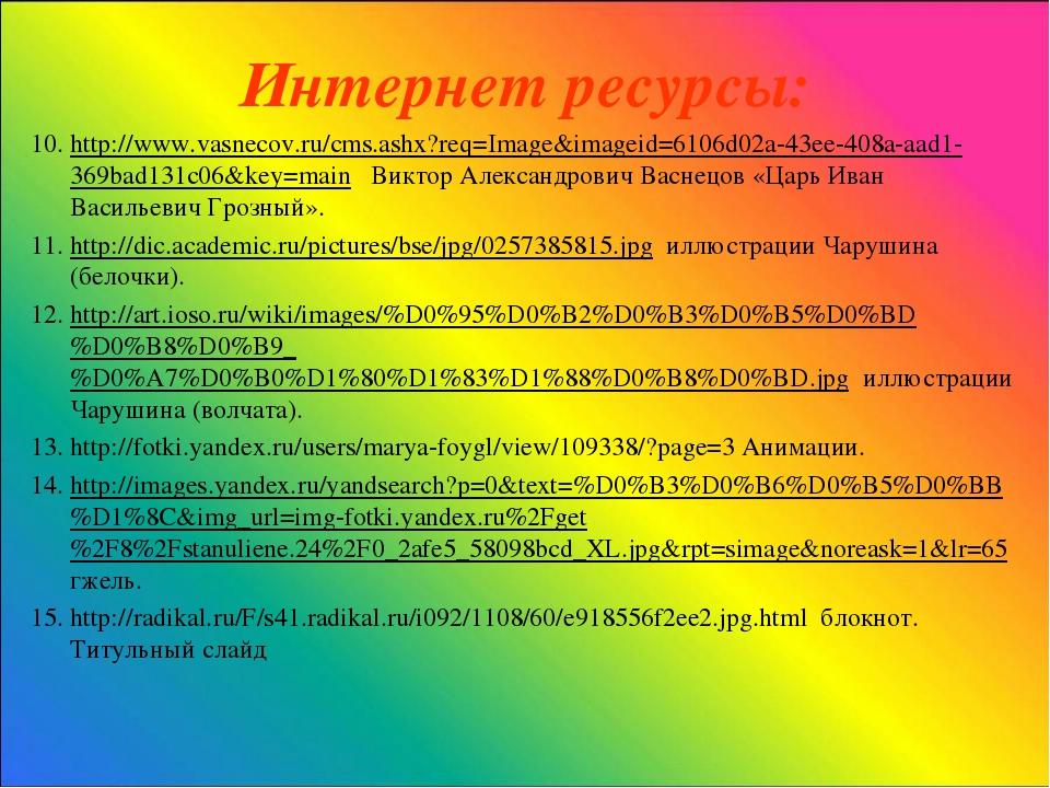 Интернет ресурсы: http://www.vasnecov.ru/cms.ashx?req=Image&imageid=6106d02a-...