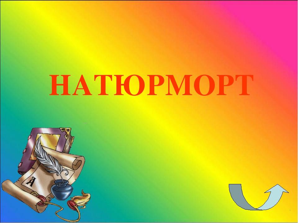 НАТЮРМОРТ