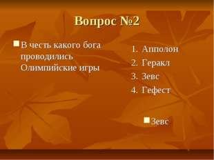 Вопрос №2 В честь какого бога проводились Олимпийские игры Апполон Геракл Зев