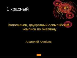 1 красный Вологжанин, двукратный олимпийский чемпион по биатлону Анатолий Аля